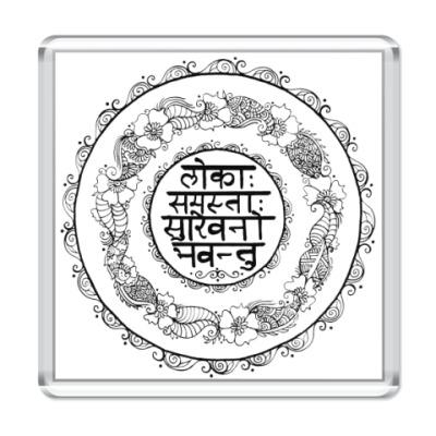 Магнит Мандала - Мантра - Lokāḥ samastāḥ sukhino bhavantu