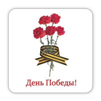 Костер (подставка под кружку) День Победы!