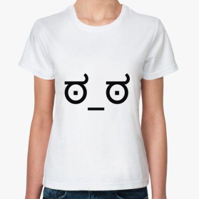 Классическая футболка ಠ_ಠ