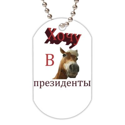 Жетон dog-tag Лошадь в президенты