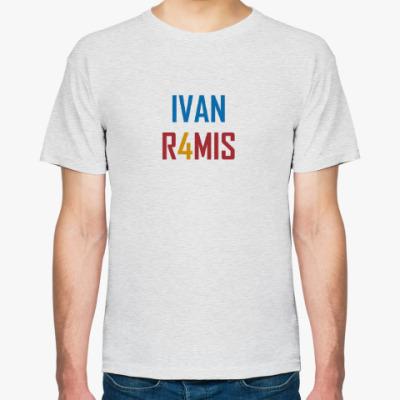 Футболка Iván Ramis №4 / Иван Рамис №4