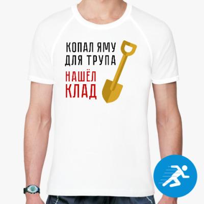 Спортивная футболка Копал яму, нашёл клад