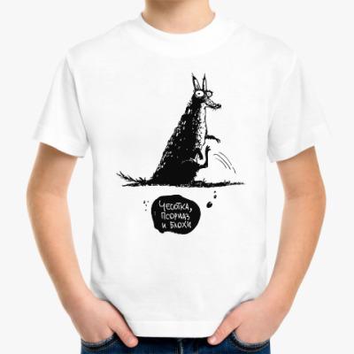 Детская футболка   Чесотка, псориаз и блохи