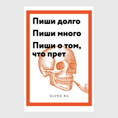 Постер о сути писательства