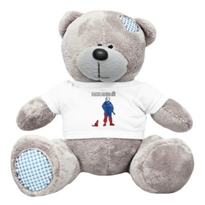 Плюшевый мишка Тедди Вежливый