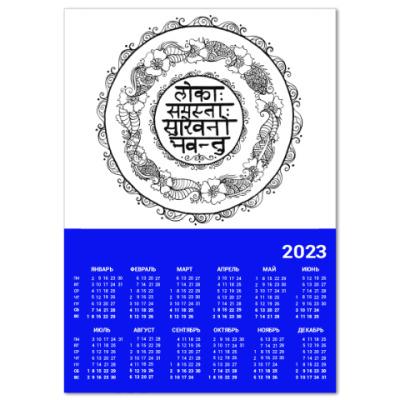 Календарь Мандала - Мантра - Lokāḥ samastāḥ sukhino bhavantu