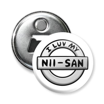 Магнит-открывашка I LUV MY NII-SAN