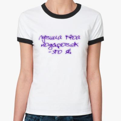 Женская футболка Ringer-T Я - подарок!
