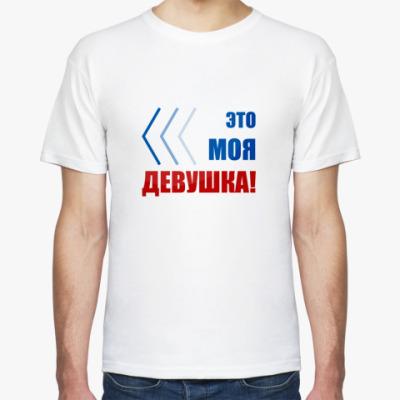 Футболка Девушка МОЯ