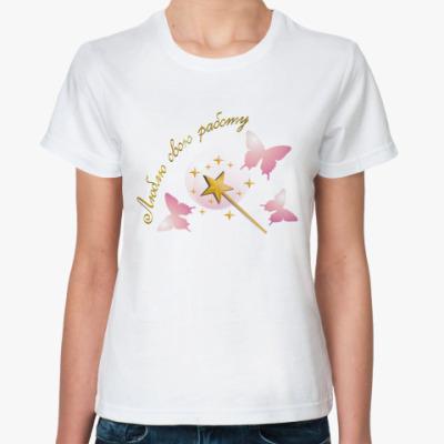 Классическая футболка Люблю свою работу. Fairy.