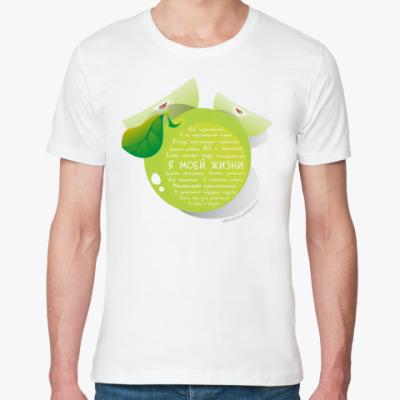 Футболка из органик-хлопка Яблоко-Аффирмации В моей жизни