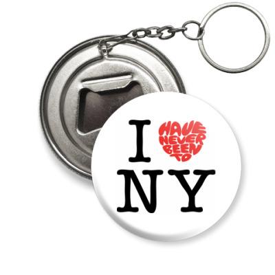Брелок-открывашка  I Have Never Been to NY