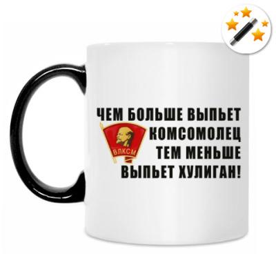 Кружка-хамелеон Комсомолец / Хулиган
