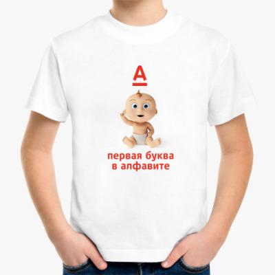 Детская футболка Первая буква