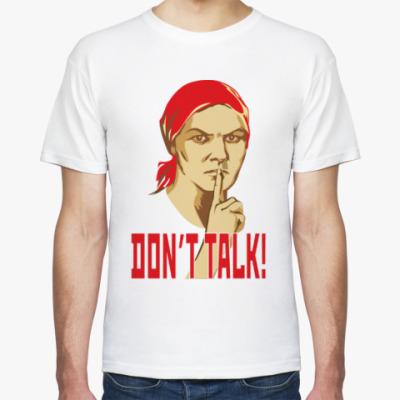 Футболка DON'T TALK!