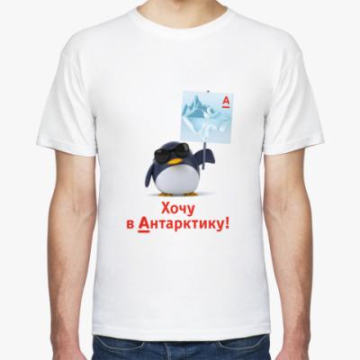 Футболка Хочу в Антарктику!