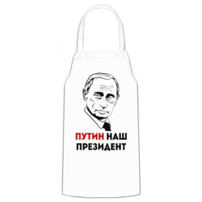 Фартук Путин наш Президент