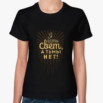 Женская футболка Я ЕСТЬ СВЕТ!
