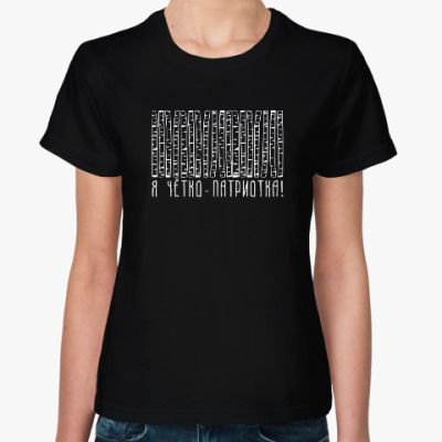 Женская футболка Я чётко- патриотка