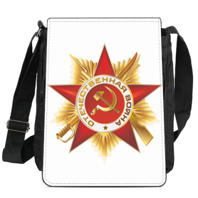 Сумка-планшет Отечественная война