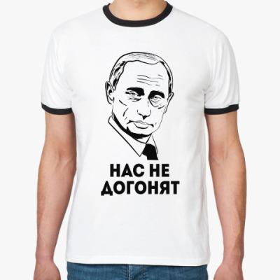 Футболка Ringer-T Путин, нас не догонят!