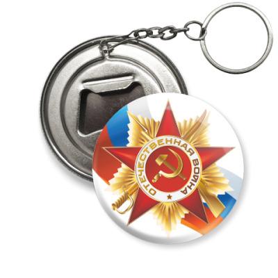 Брелок-открывашка Отечественная война