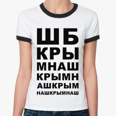 Женская футболка Ringer-T Крым наш