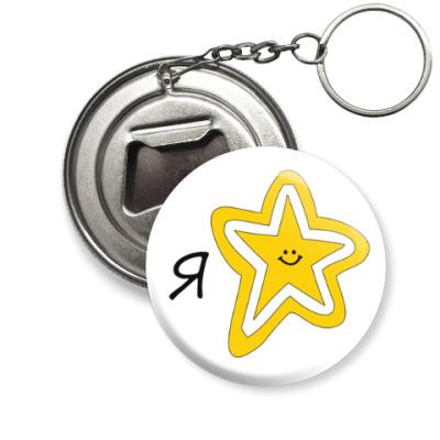 Брелок-открывашка Я-звезда!