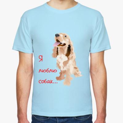 Футболка Я люблю собак...