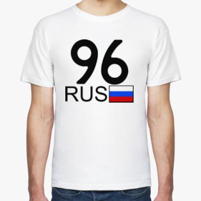 Футболка 96 RUS (A777AA)