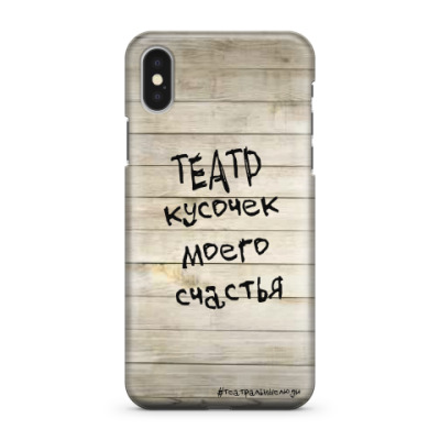 Чехол для iPhone X Люблю театр