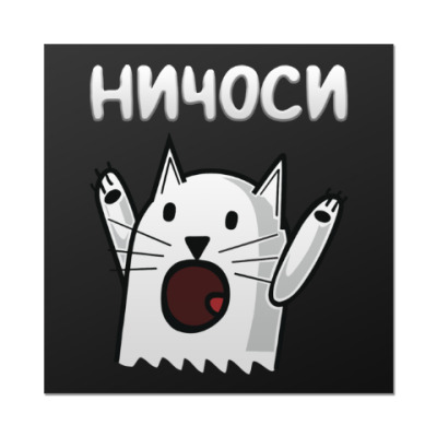 Наклейка (стикер) Ничоси Кот