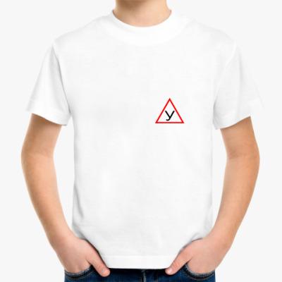Детская футболка учеба