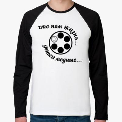 Футболка реглан с длинным рукавом Что нам жизнь...