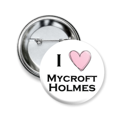 Значок 50мм I <3 Mycroft Holmes