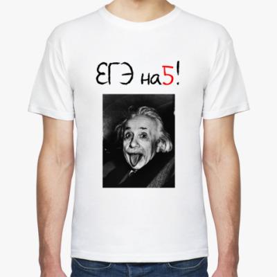 Футболка ЕГЭ на 5 Альберт Эйнштейн