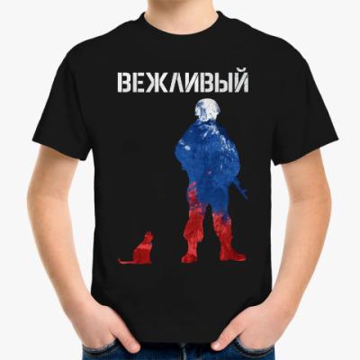 Детская футболка Вежливый