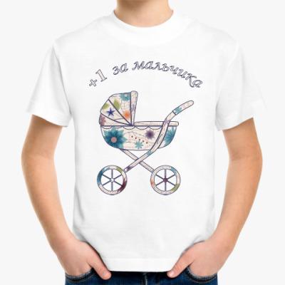 Детская футболка За мальчика