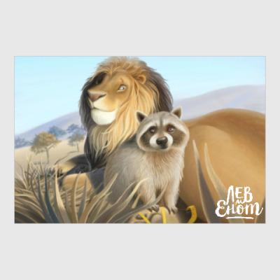 Постер Средний лев
