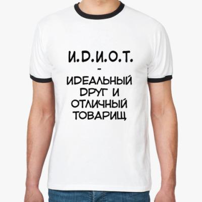 Футболка Ringer-T И.Д.И.О.Т.