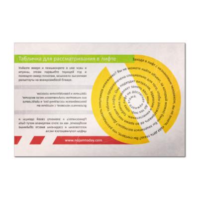 Наклейка (стикер) Табличка для рассматривания