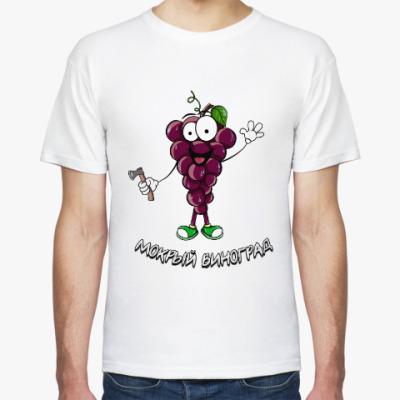 """Футболка Муж.футболка """"Мокрый виноград"""""""