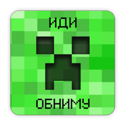 Костер (подставка под кружку) Иди Обниму Minecraft Creeper