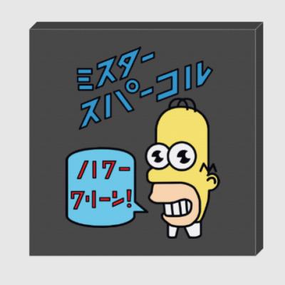 Холст Симпсоны: Японский Гомер