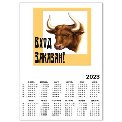 Календарь  A2 Вход Заказан