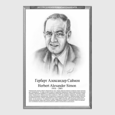 Постер Герберт Саймон (рамка серии и легенда)