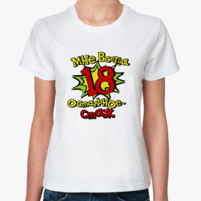 Классическая футболка Остальное стаж