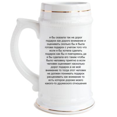 Пивная кружка Подарок
