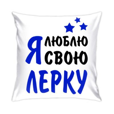 Подушка Я люблю свою Лерку