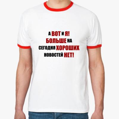Футболка Ringer-T Хорошая новость!